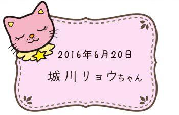 2016-06-20 城川リョウちゃんのコピー