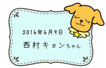 2016-06-09 西村キョンちゃんのコピー