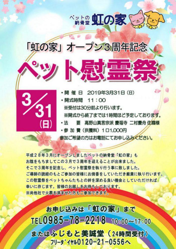 2019-03-31 虹の家慰霊祭